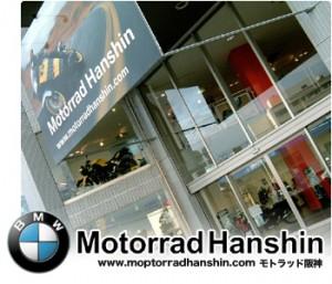 MotorradHanshin